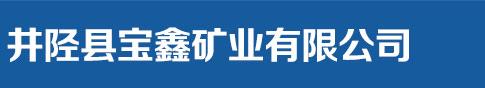 井陉县宝鑫矿业有限公司